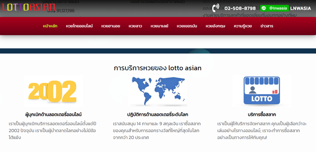 The lotto asian lottery service